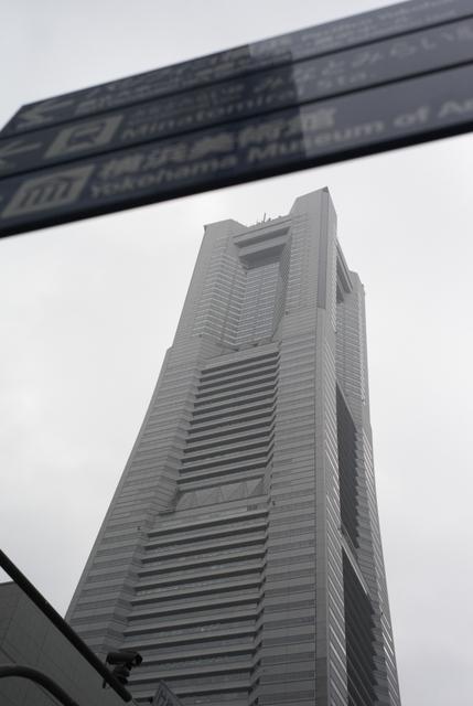 ランドマークタワーを見上げて