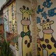 保育園の壁