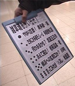 立川から行ける場所リスト